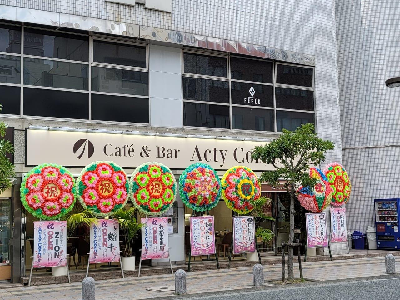 Caf'e&Bar「Acty Corner」の店舗外観