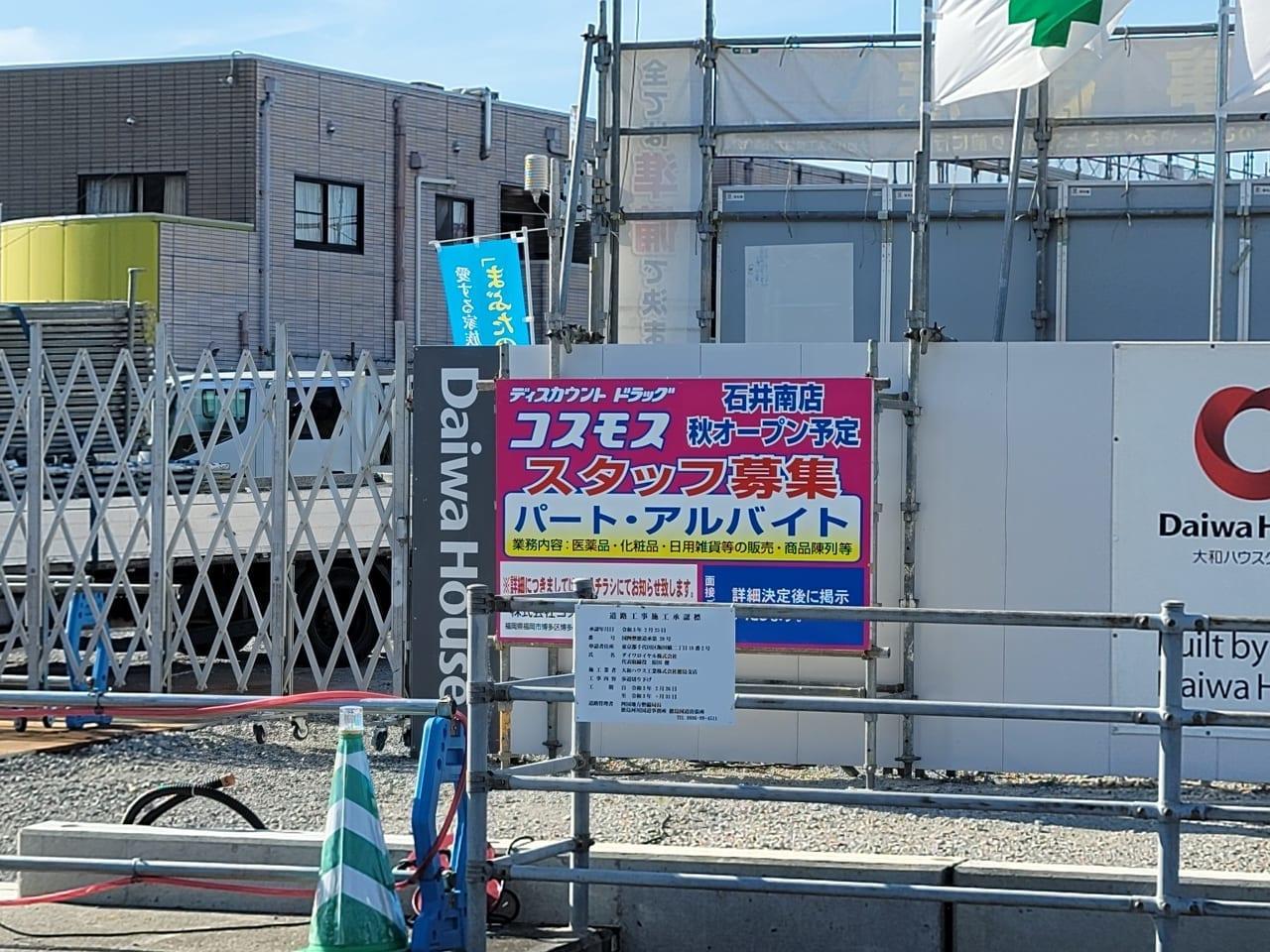 コスモス石井南店