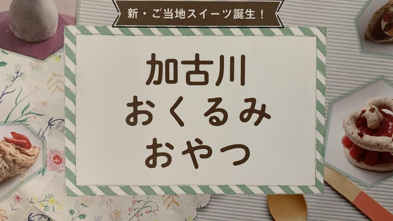 加古川おくるみおやつ