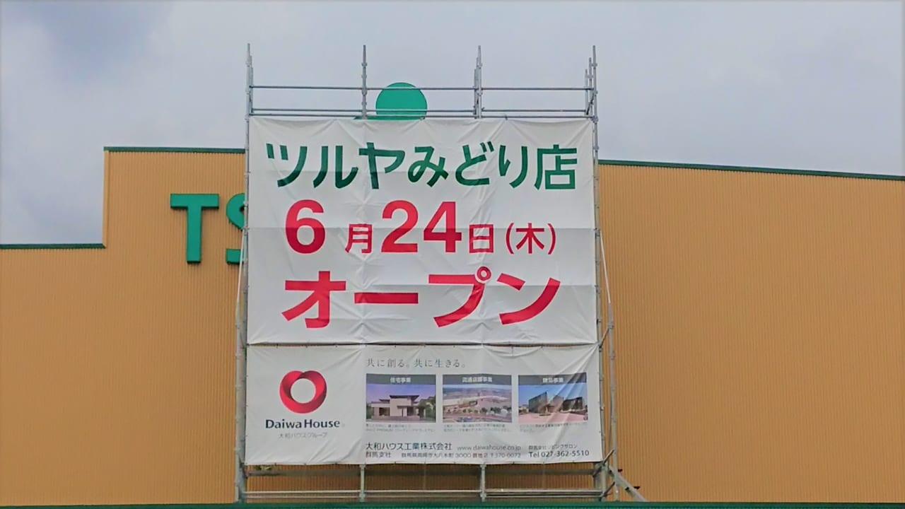 【伊勢崎市】県内2店舗目『ツルヤみどり店』が6/24オープン!みどり市と伊勢崎市の境界線にあるってほんと??