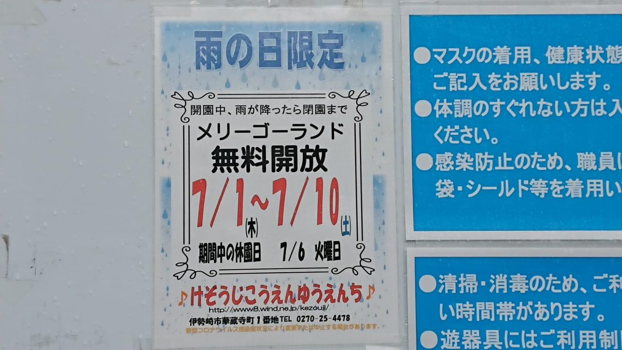 【伊勢崎市】○○○であれば無料!?華蔵寺公園遊園地でうれしいイベントを開催します!