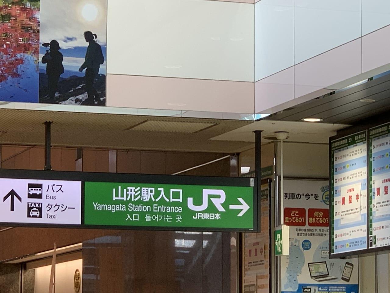山形駅改札口