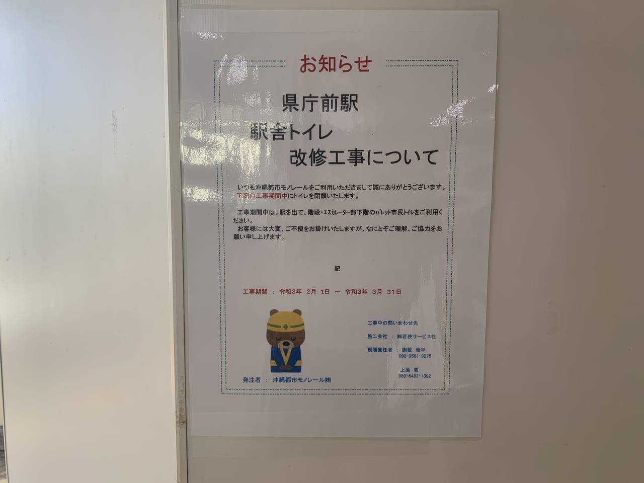 県庁前トイレ工事