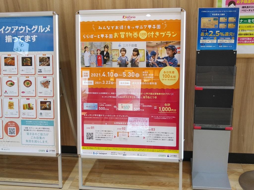 1000円件付きプラン
