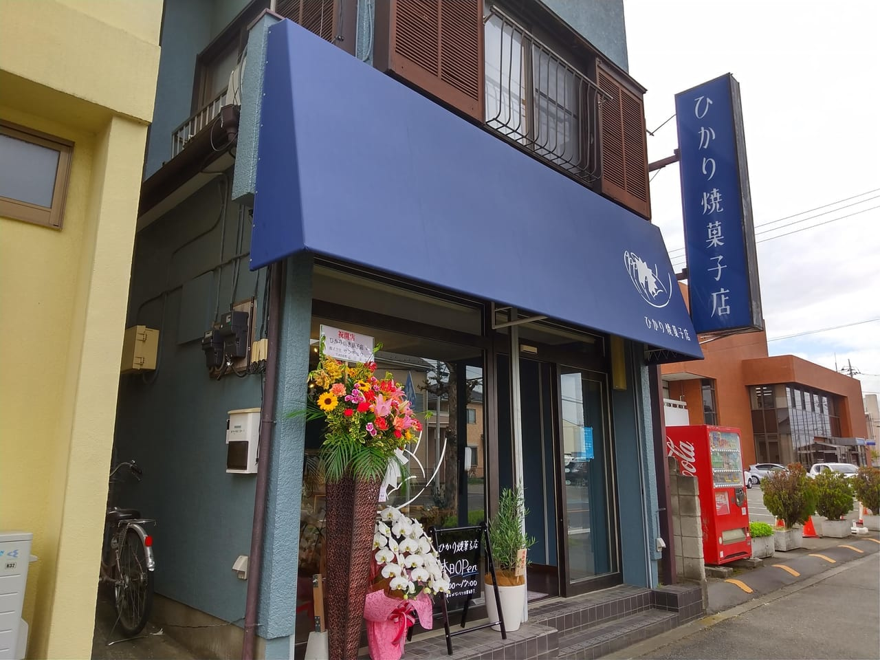 ひかり焼菓子店の外観