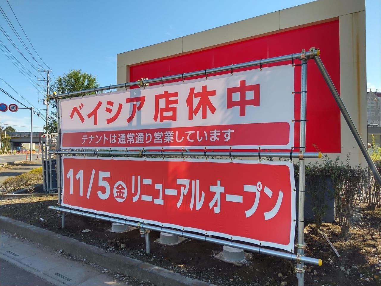 ベイシア鶴ヶ島店のリニューアルオープン日