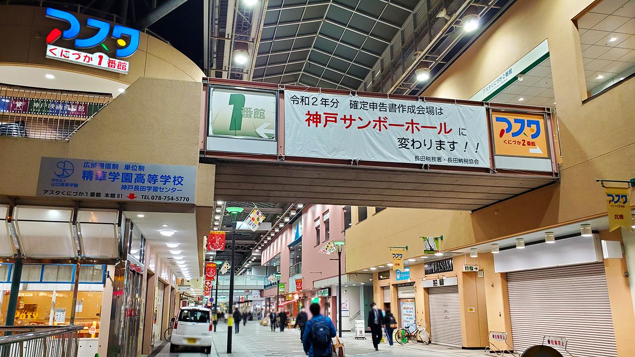 新長田での確定申告の会場案内の写真