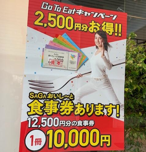 「SAGAおいし~と食事券」ポスター