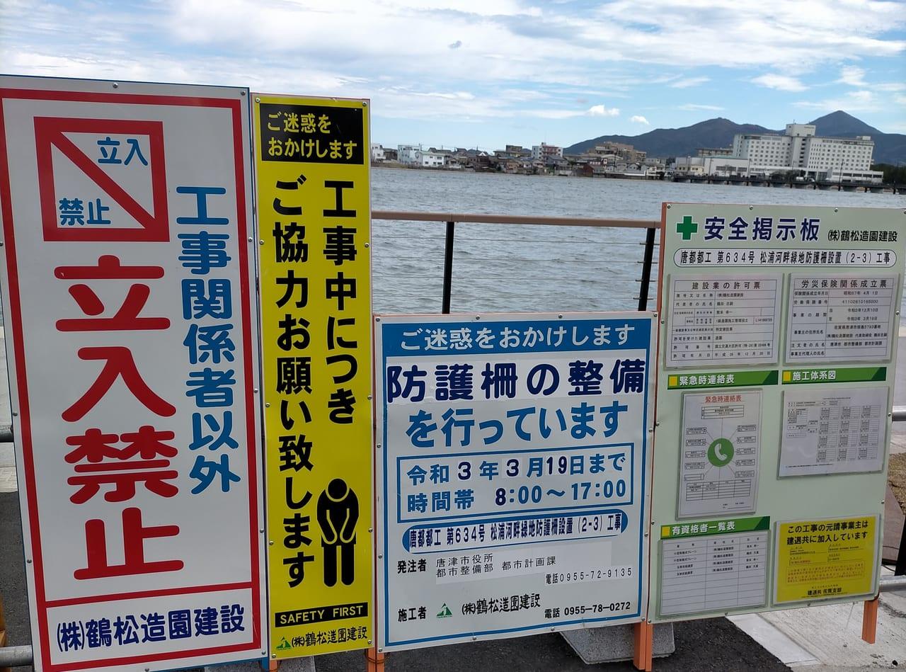 松浦川沿いの遊歩道工事案内の看板