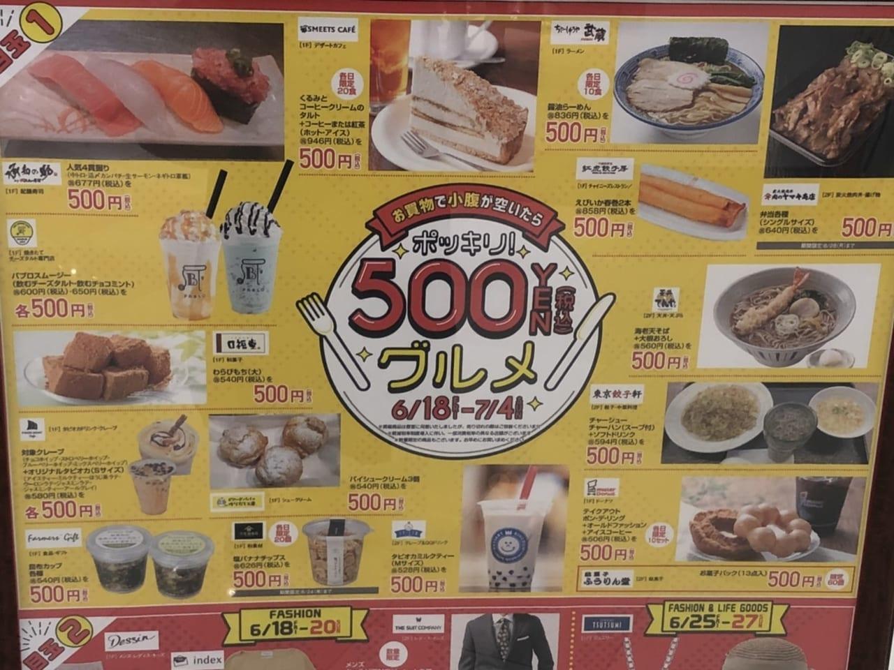 500円グルメ
