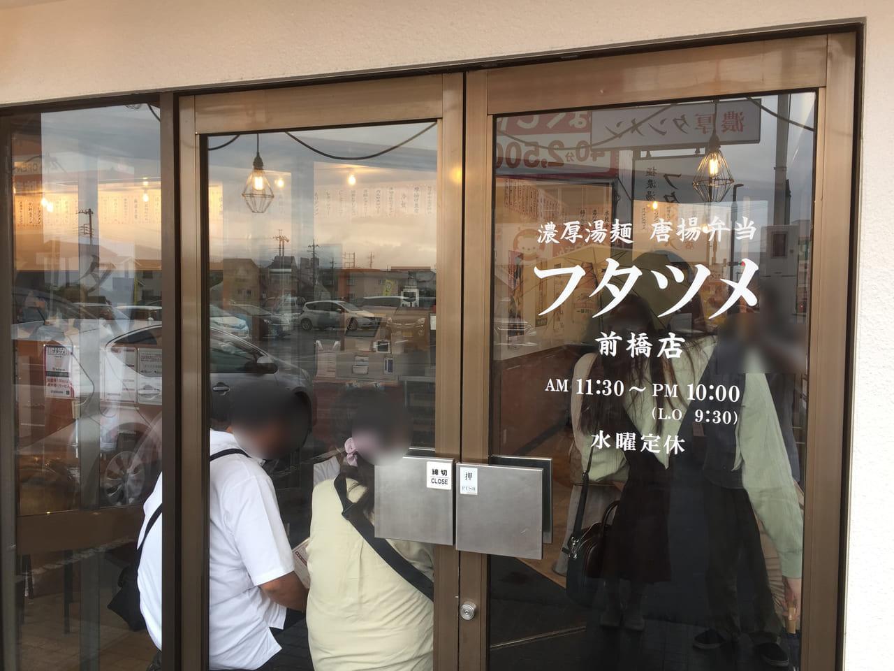 フタツメ前橋店