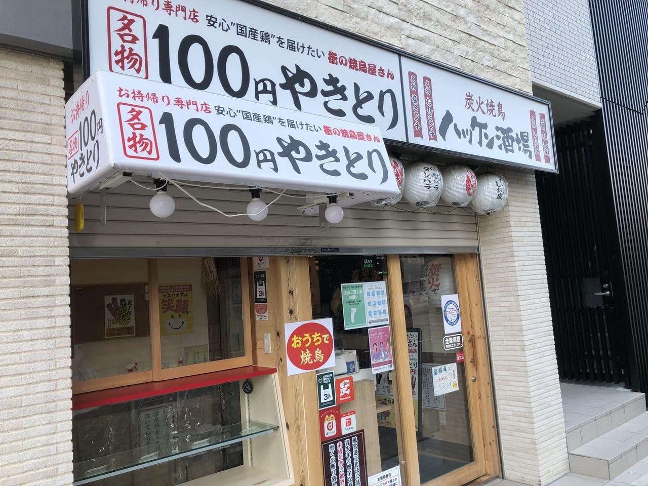100円焼き鳥