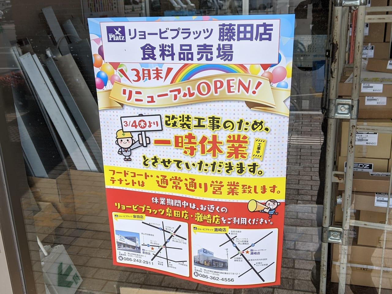 リョービプラッツ藤田店の改装工事のお知らせ