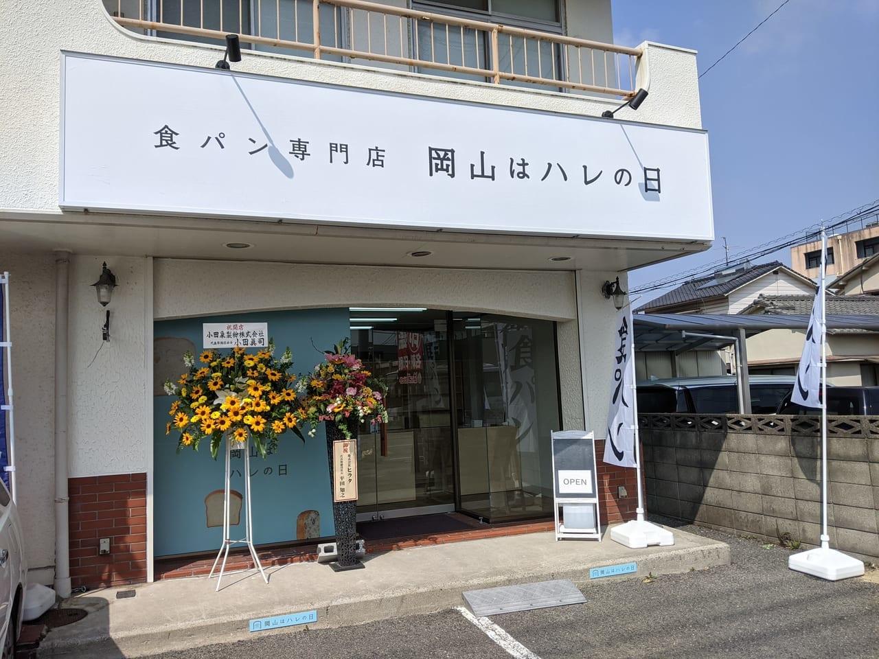 岡山はハレの日福浜店オープン