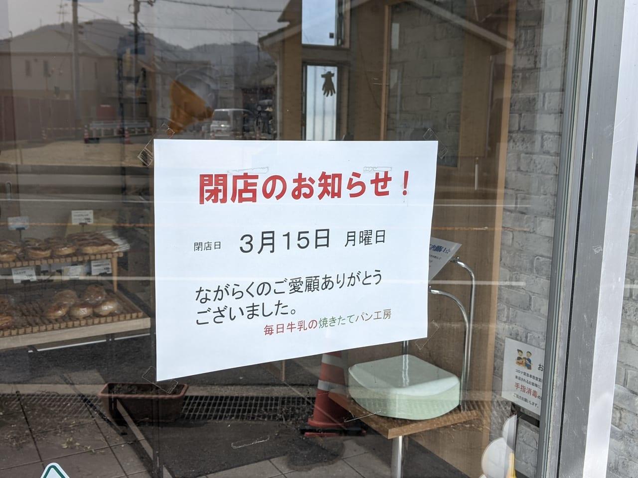 毎日牛乳焼き立てパン工房閉店のお知らせ