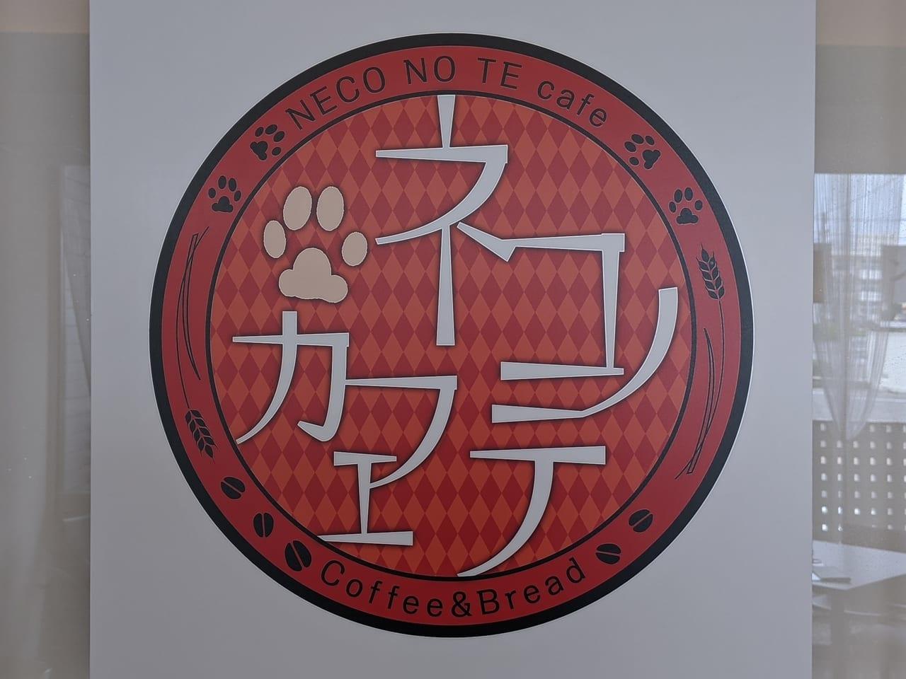 ネコノテカフェのロゴマーク