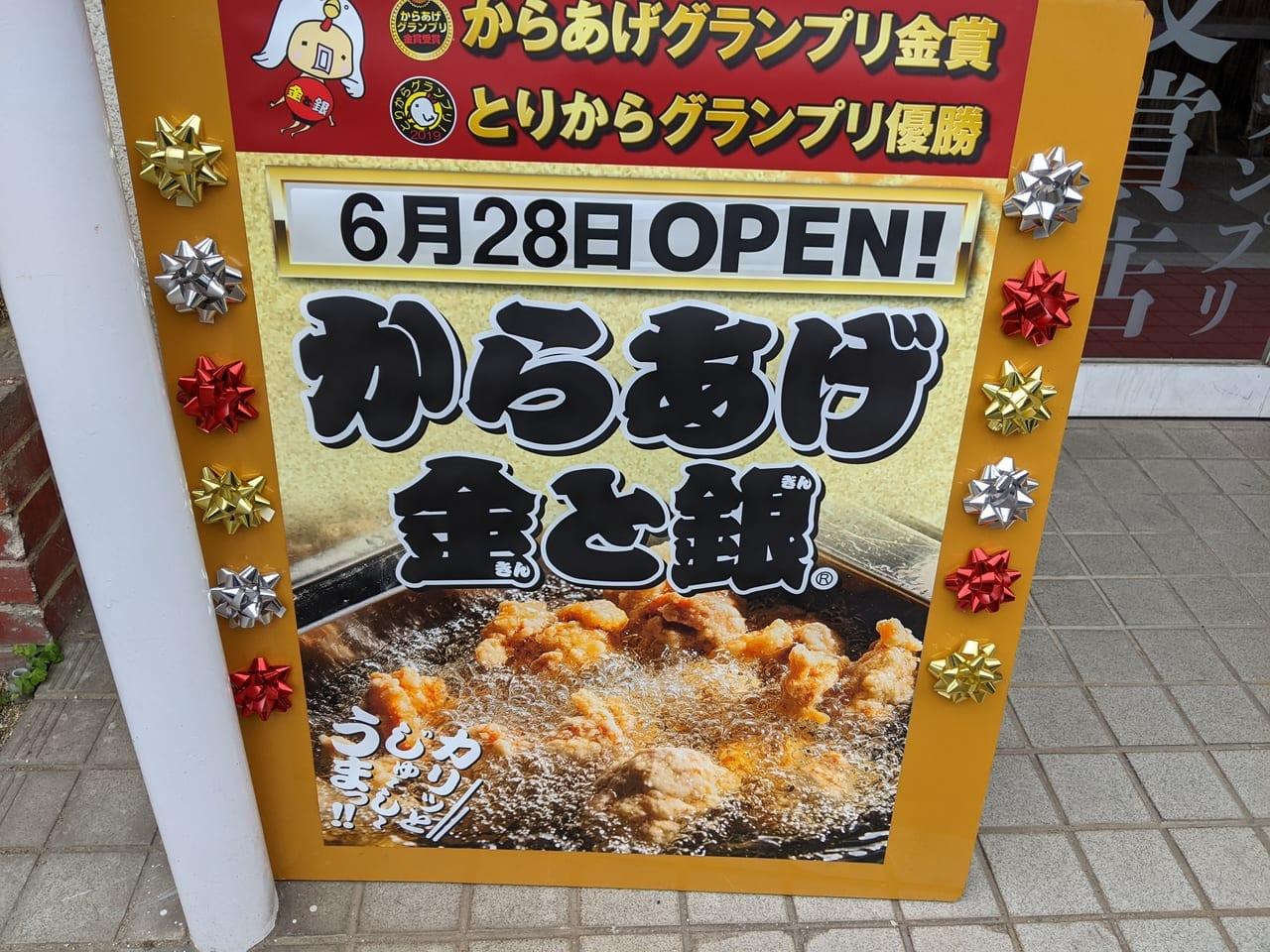 からあげ金と銀岡山松新町店の開店準備