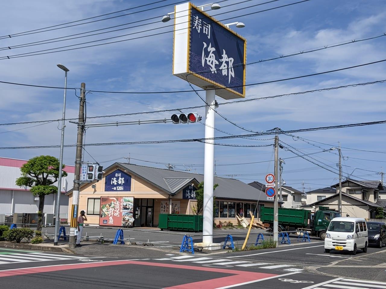 寿司 海都 築港店閉店