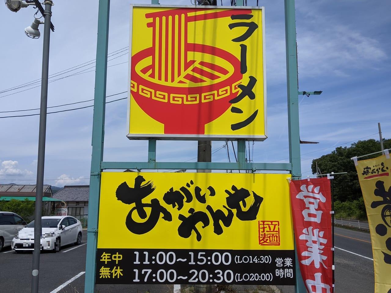 あがいやんせ東岡山店の看板