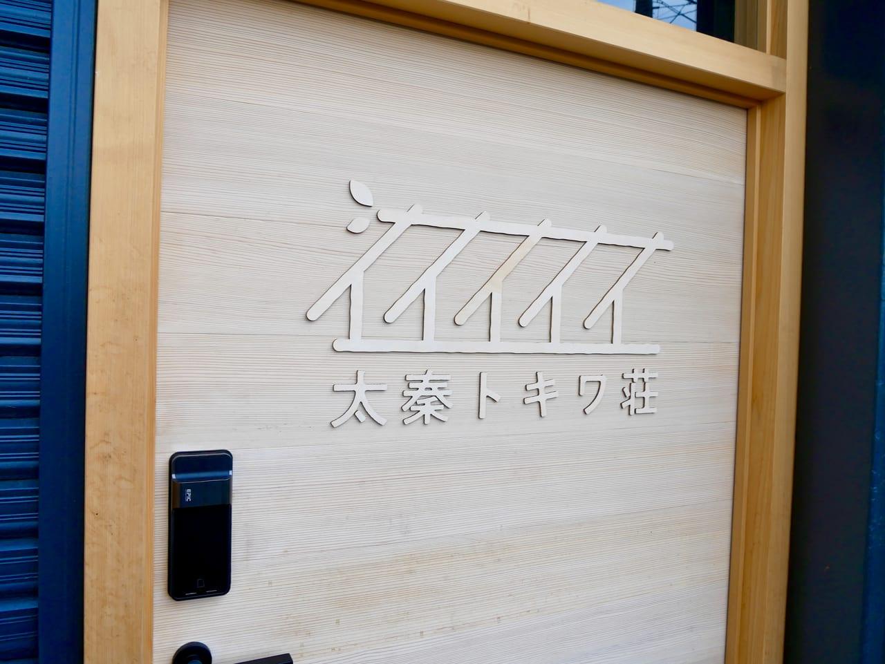太秦トキワ荘外観