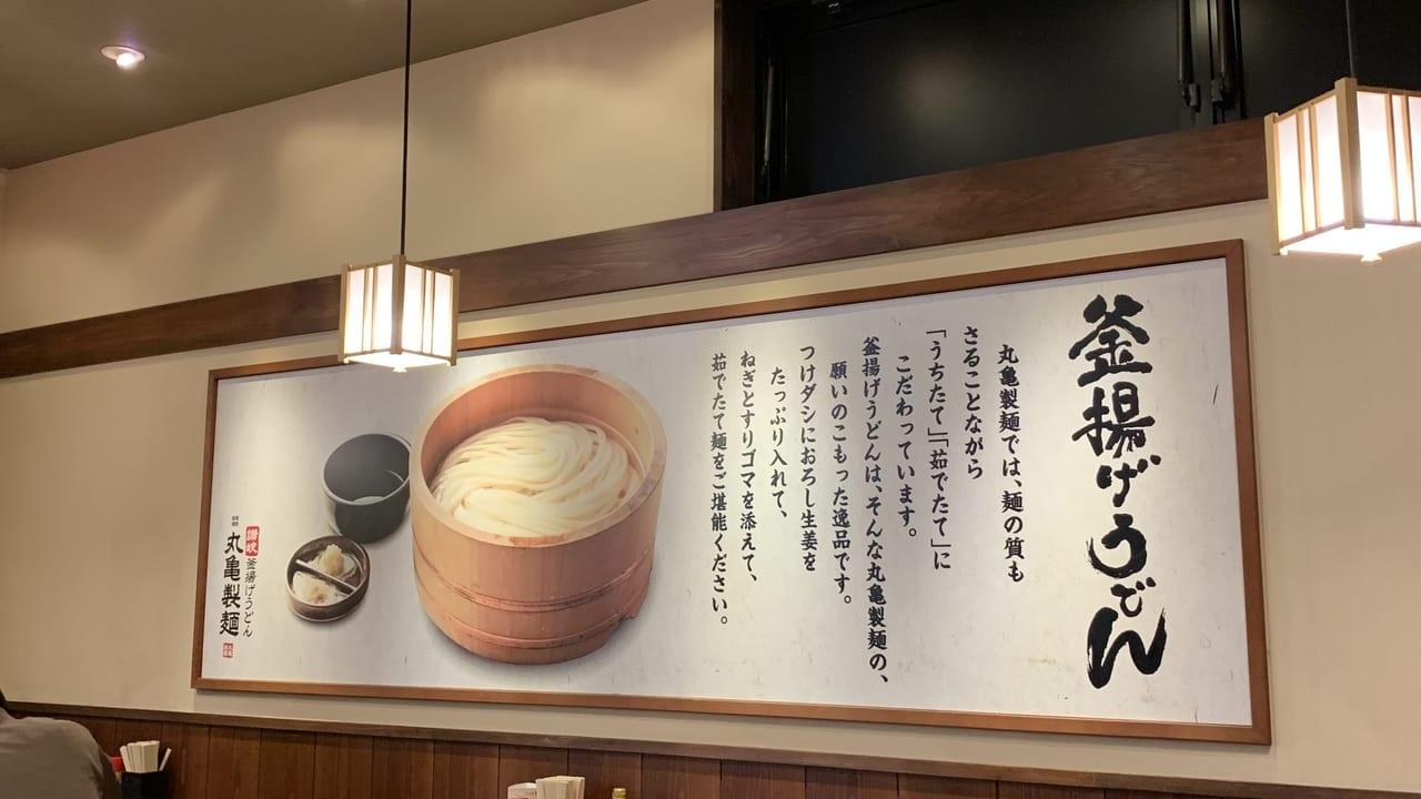 丸亀製麺キャンペーン 内観
