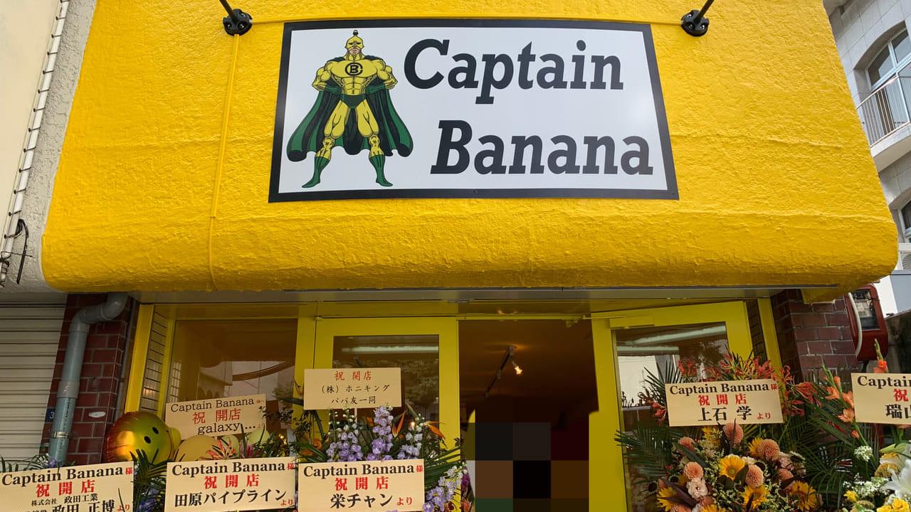 Captain Banana 外観