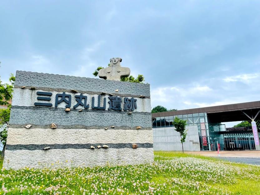 三内丸山遺跡1