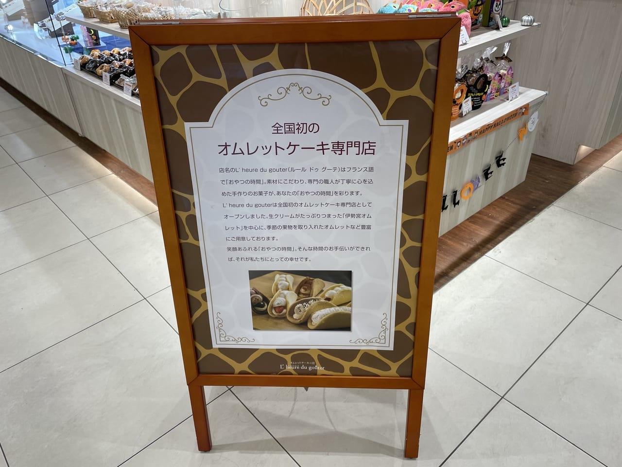 ルールドゥグーテ横浜綱島店