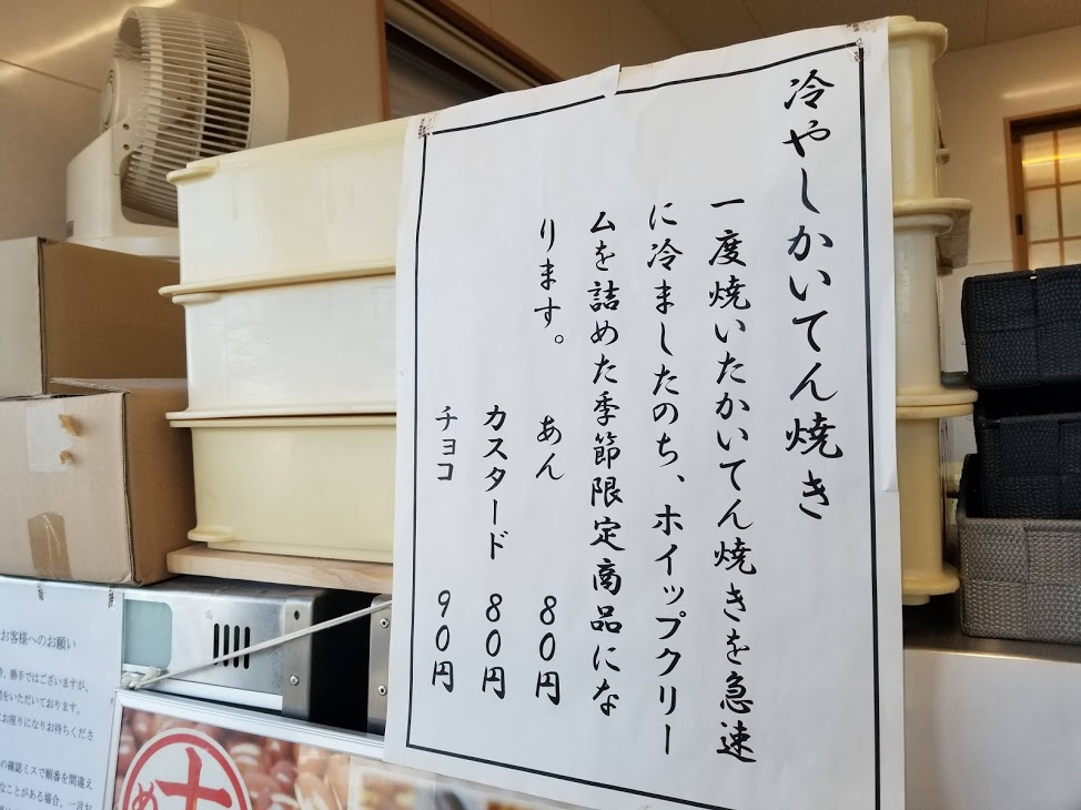 かいてん焼き石巻店