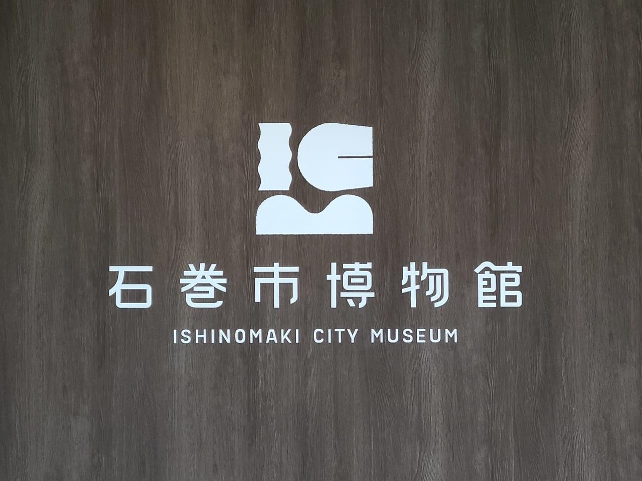石巻市博物館