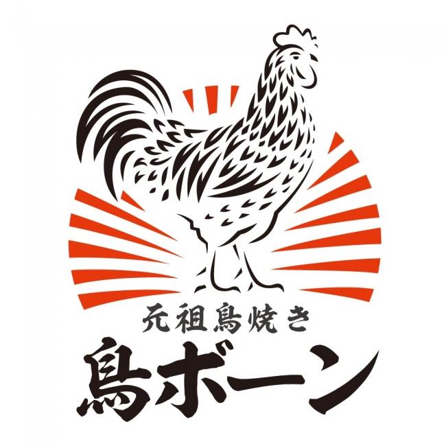 2021年6月に高知市帯屋町アーケード内に「元祖鳥焼き鳥ボーン」が開店予定