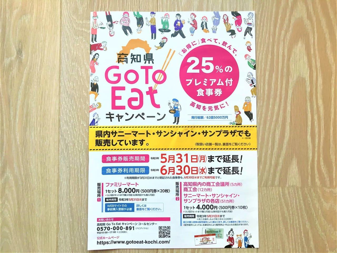 2021年5月26日、高知県Go To Eat食事券の利用自粛期間が開始