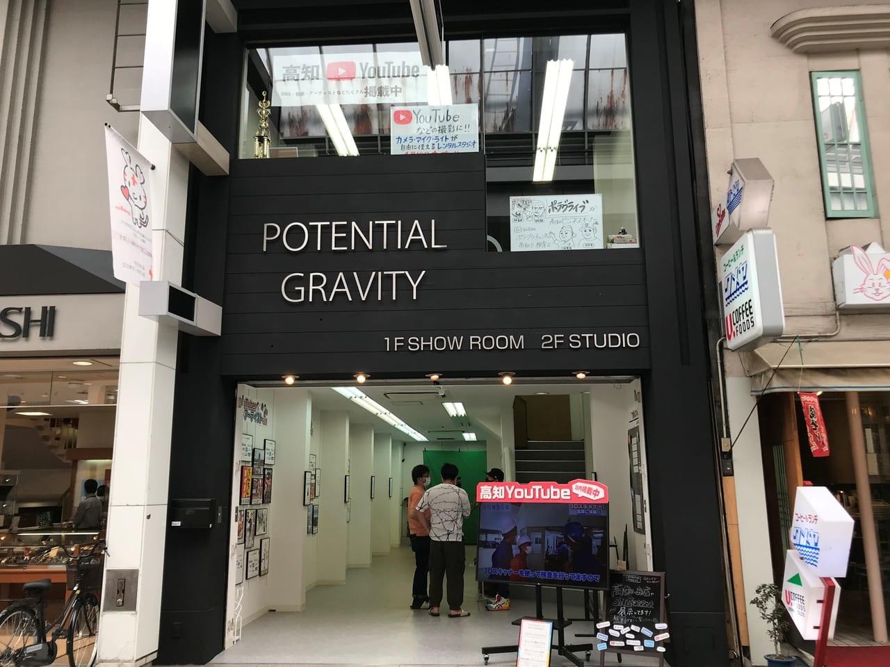 2021年5月、帯屋町の「POTENTIAL GRAVITY」を訪問