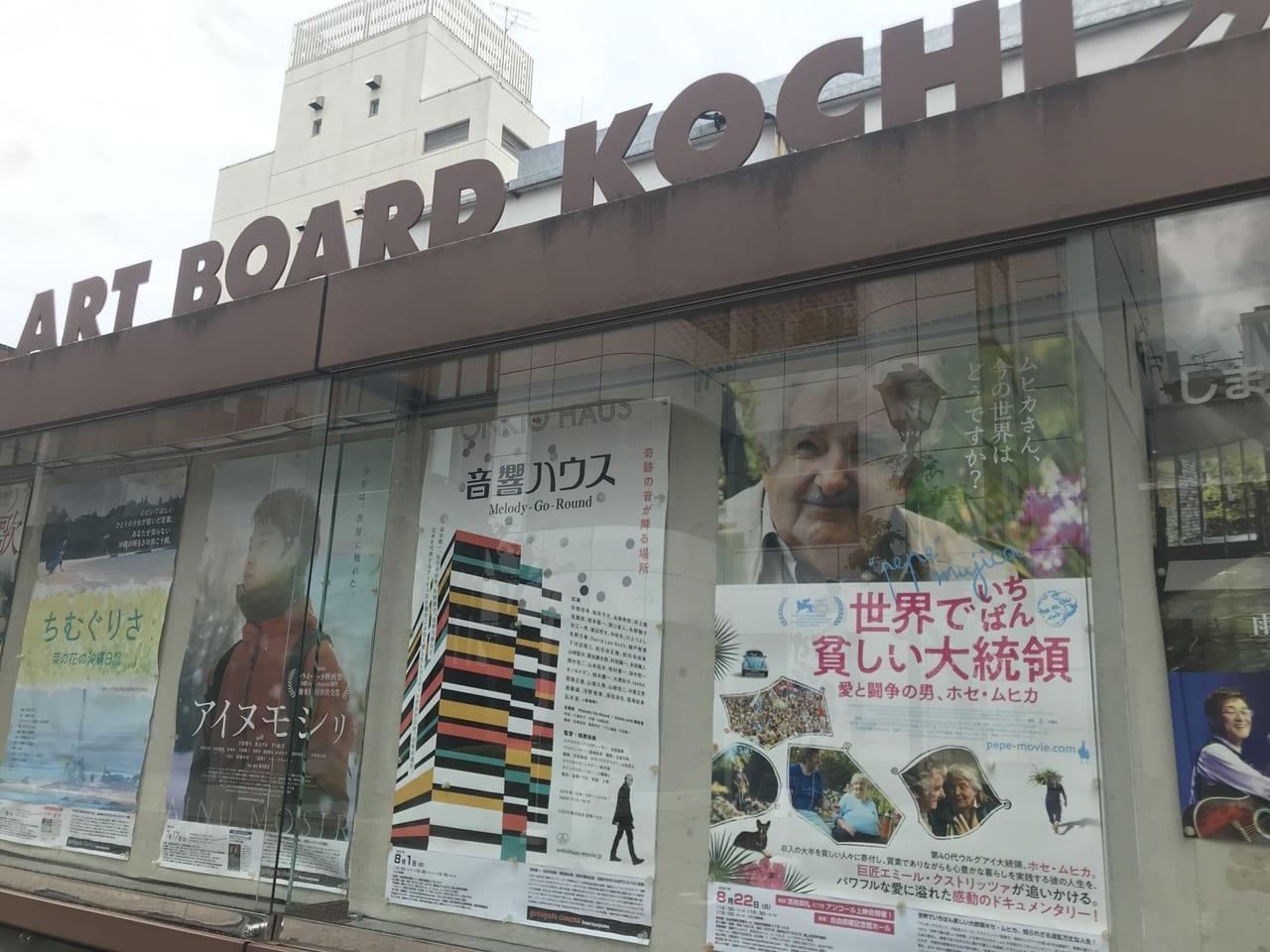 2021年6月、高知市おびさんロード内「アートボード高知」に芸術文化イベントの告知イベントポスターが掲示
