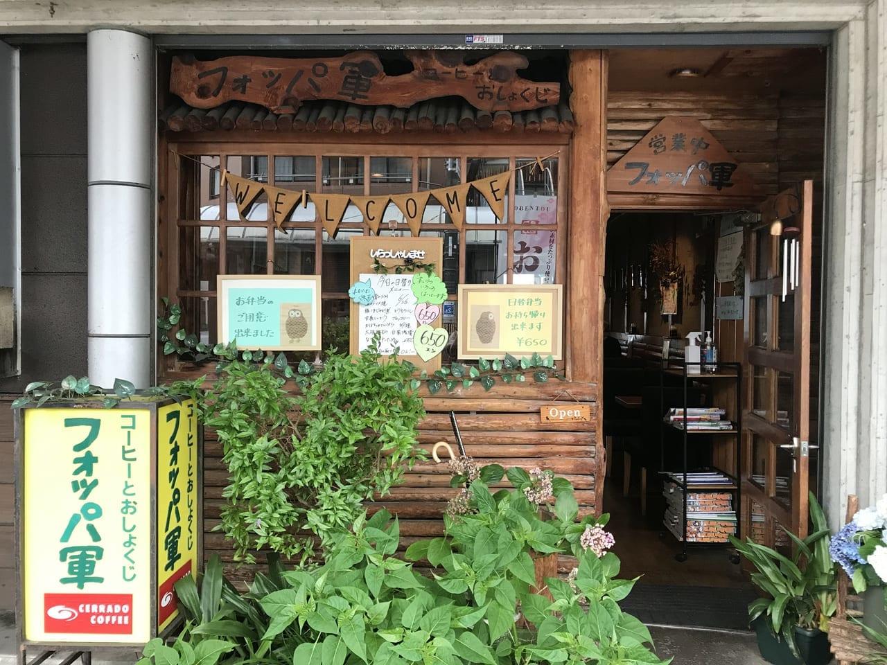 2021年6月、高知市升形商店街の喫茶店「フォッパ軍」の日替わり弁当をテイクアウト。