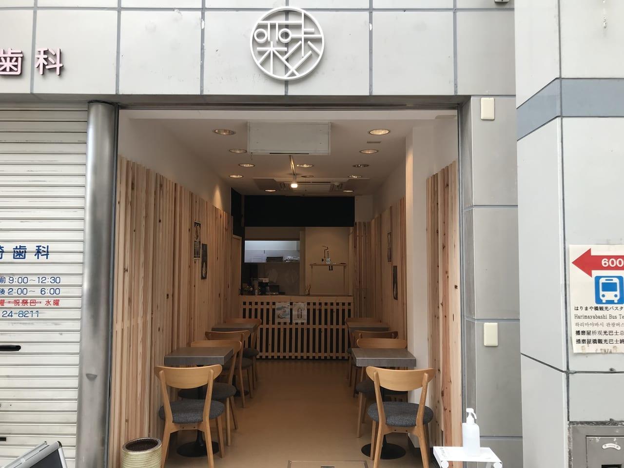 2021年6月「栗歩 高知店」が高知市新京町商店街内にオープン