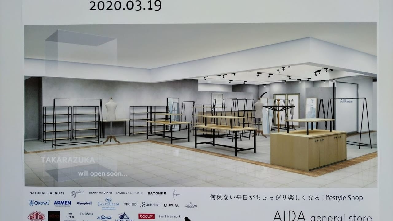 AIDAgentlestoreがGコレクション阪急宝塚にオープン