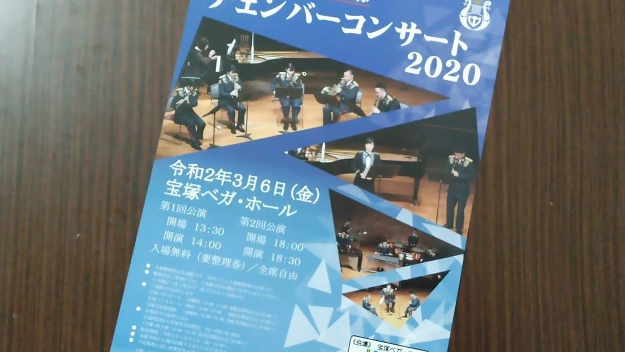 陸上自衛隊中部方面音楽隊チェンバーコンサート2020