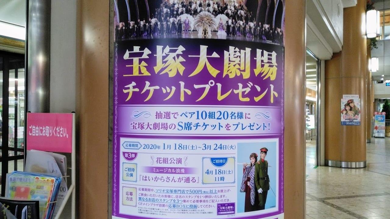 ソリオで宝塚大劇場チケットプレゼント