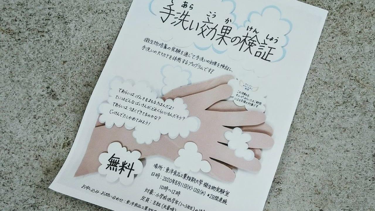 科学あそび「手洗い効果の検証」
