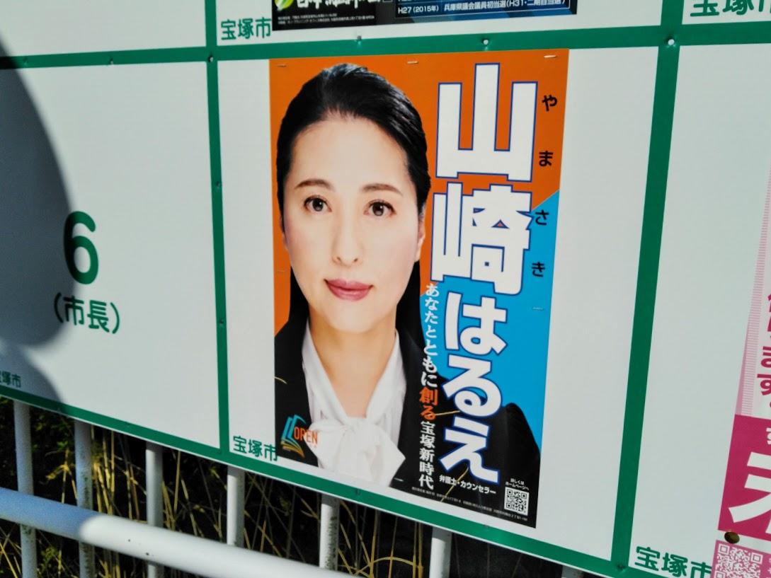 宝塚市新市長は山崎はるえさん