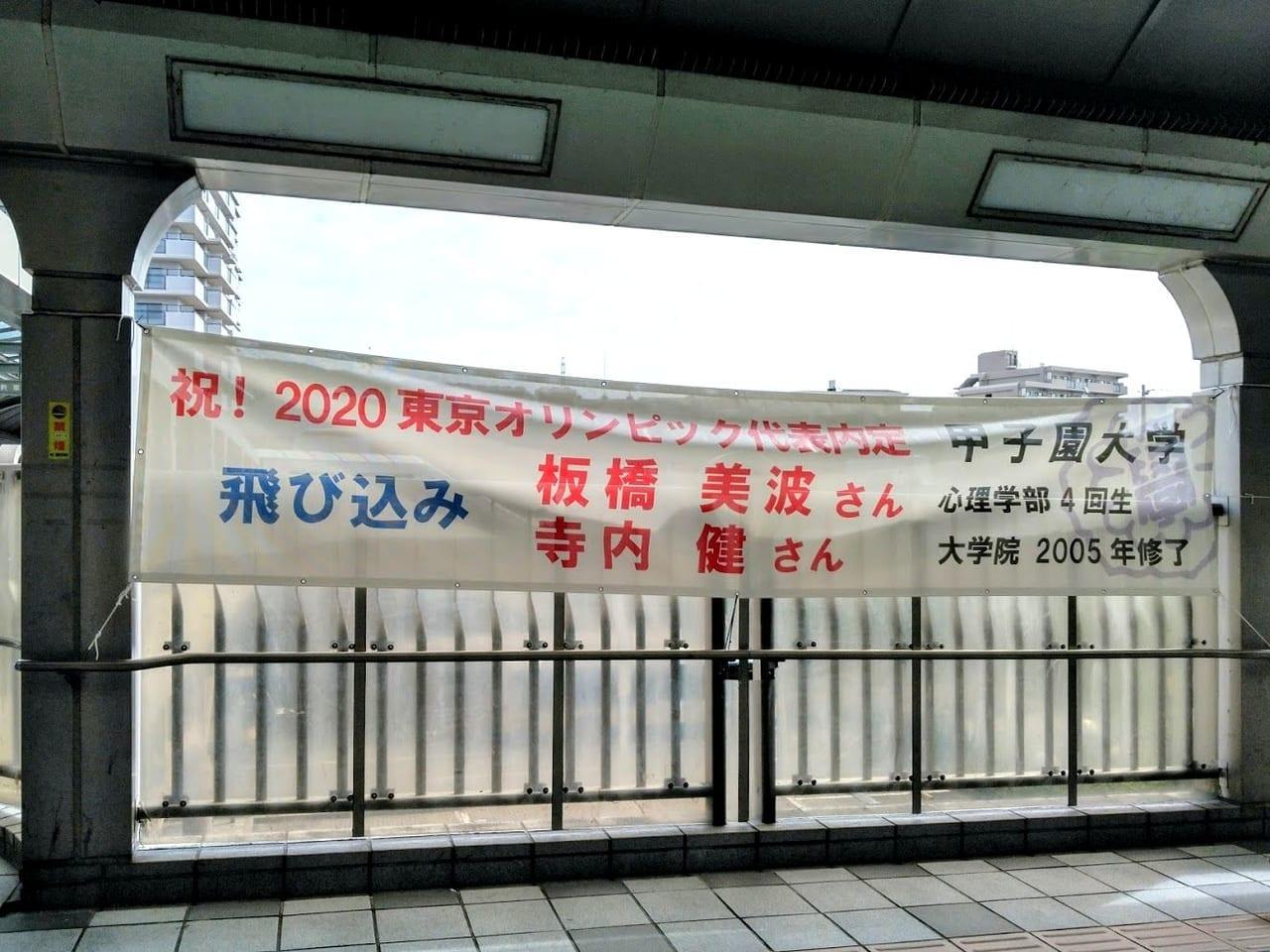 祝東京オリンピック出場/寺内健さん板橋美波さん