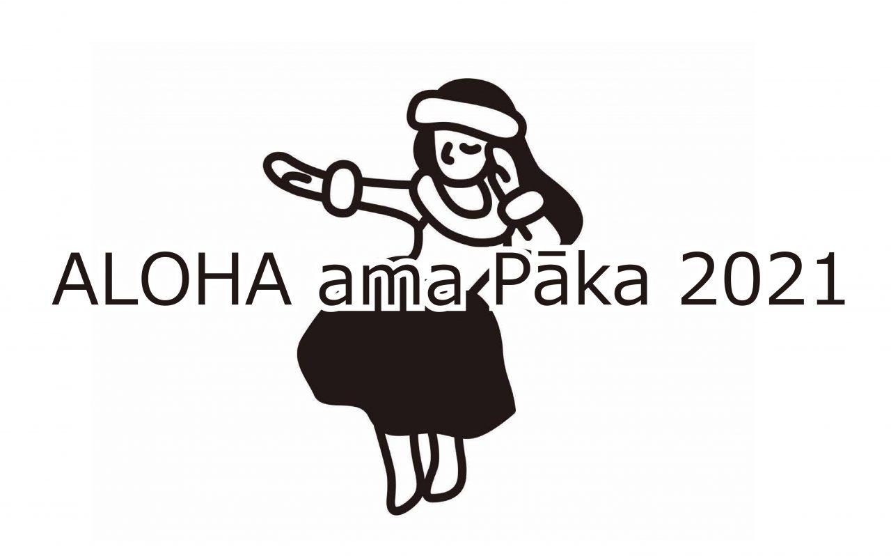 ALOHA ama Pāka 2021