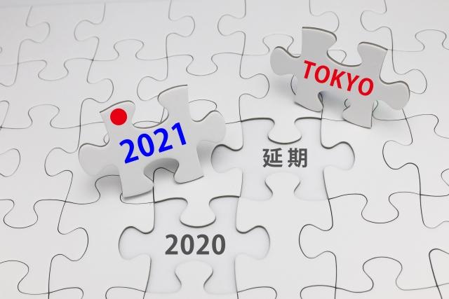 東京2020延期