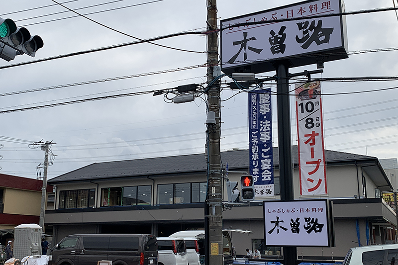ゆりのき通りの「木曽路 春日部店」は10月8日オープン