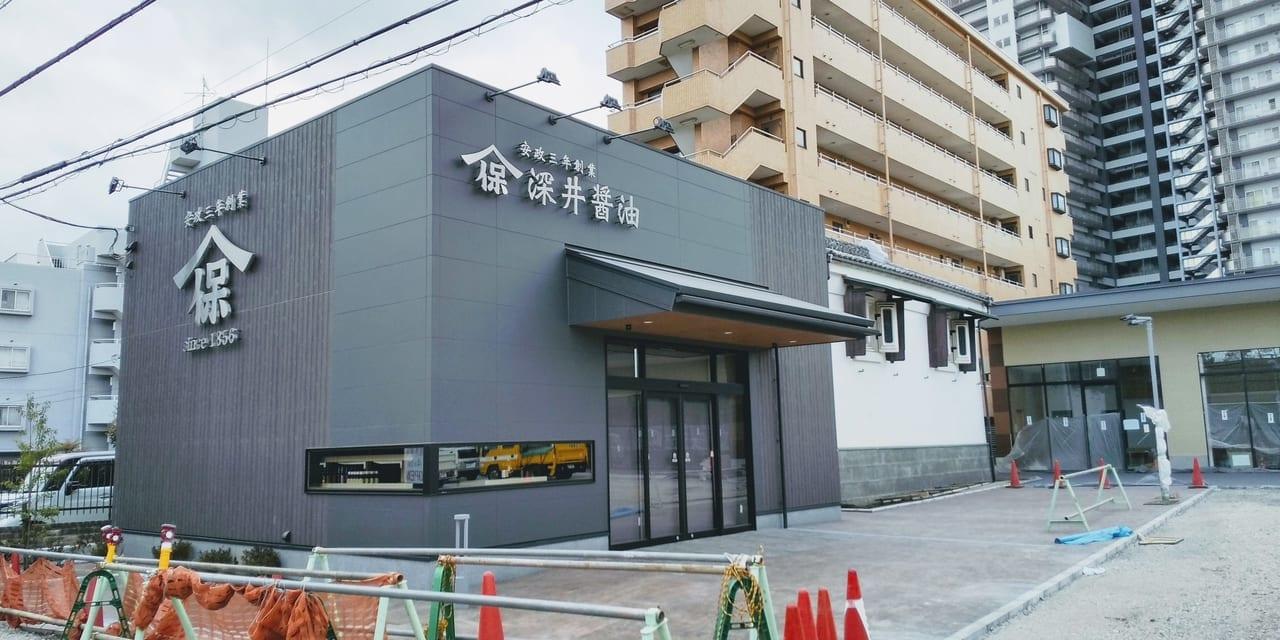 深井醤油新店舗