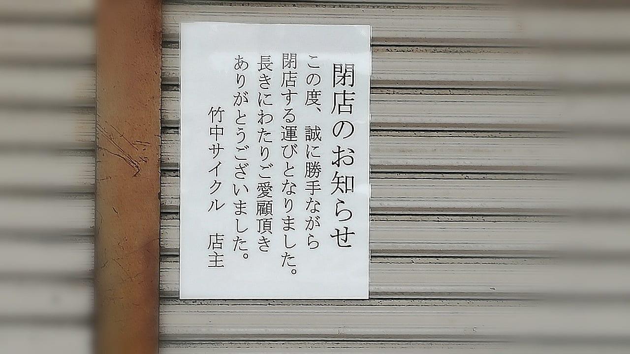 竹中サイクル閉店