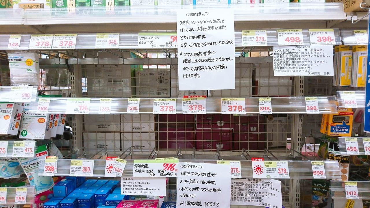 ジャパン明石店