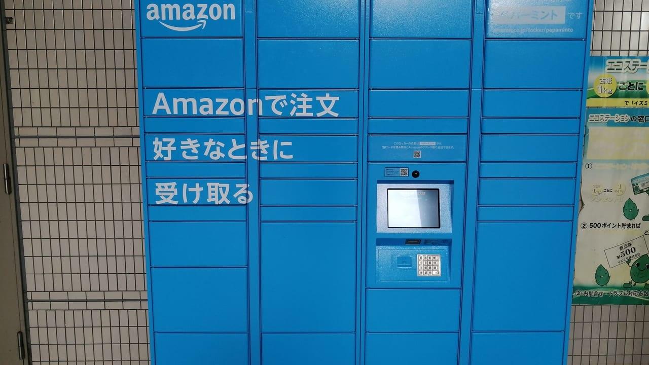 AmazonHubロッカー