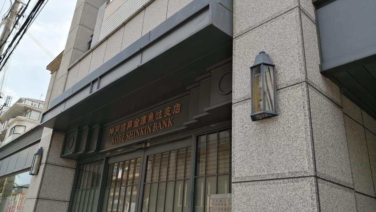 神戸信用金庫魚住支店